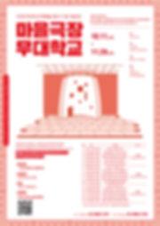 포스터_마을극장무대학교.jpg