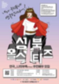 성북올스타즈_포스터.jpg