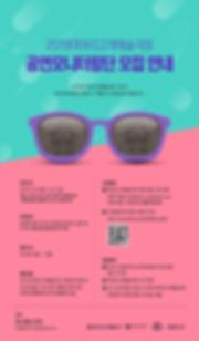 2019모니터링단 포스터.png