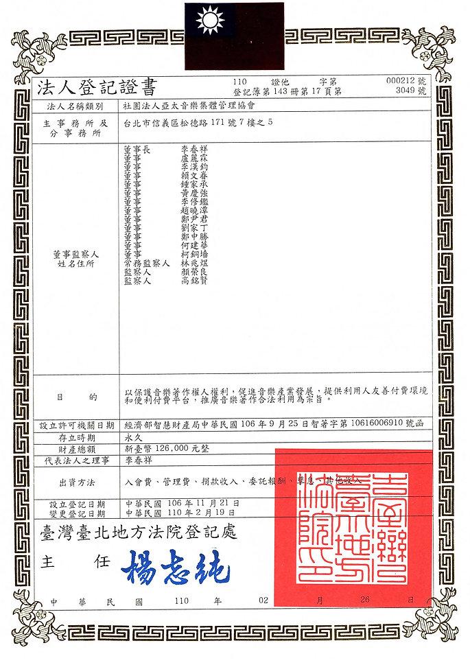 社團法人亞太音樂集體管理協會-ACMA法人登記證書(110.02.26換發)_已