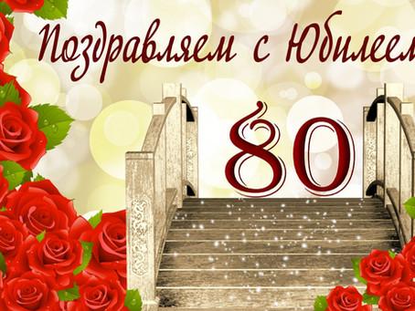 Гельману Юрию Петровичу 80 лет!