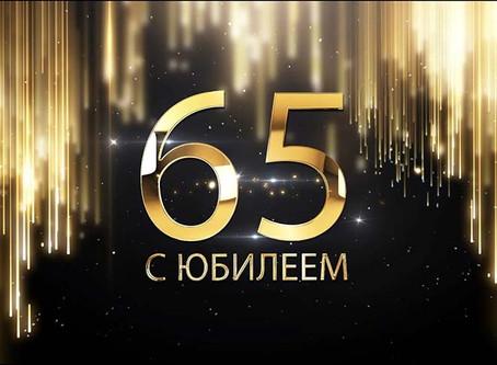 Аверьянову Виктору Ивановичу 65 лет!
