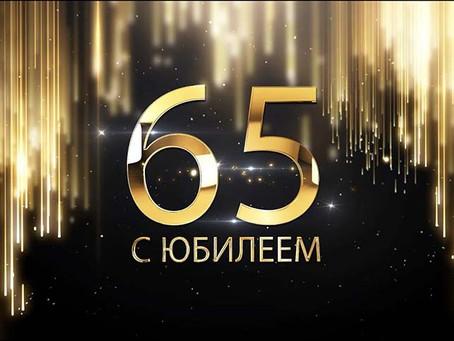 Бутенко Андрею Павловичу 65 лет!