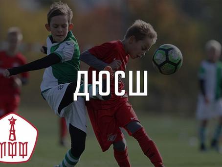 Назначения на матчи Летнего первенства среди ДЮСШ