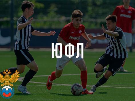 Назначения на матчи Юношеской футбольной лиги