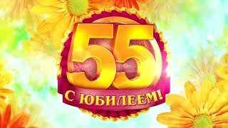 Бычкову Николаю Вячеславовичу  55 лет!