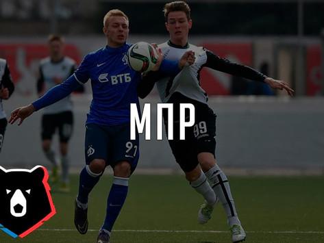 Назначения на матчи Молодёжного первенства России