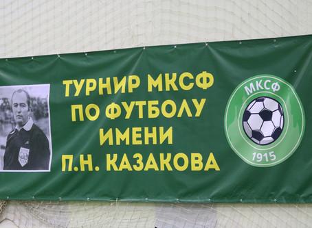 Состоялся турнир по футболу имени П.Н. Казакова