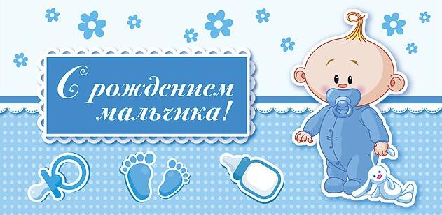 Фон для поздравления с рождением сына