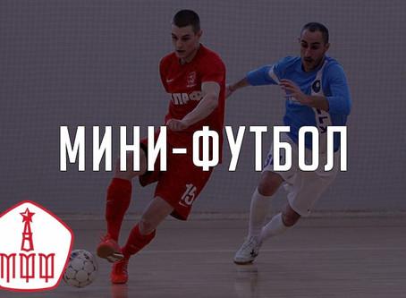 Назначения на матчи первенства Москвы по мини-футболу