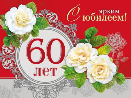 Ходыреву Михаилу Юрьевичу 60 лет!