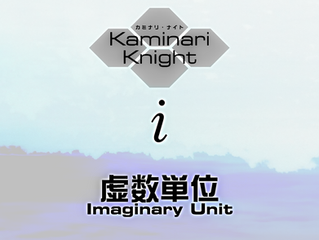 New Kaminari Knight EP 'Imaginary Unit'