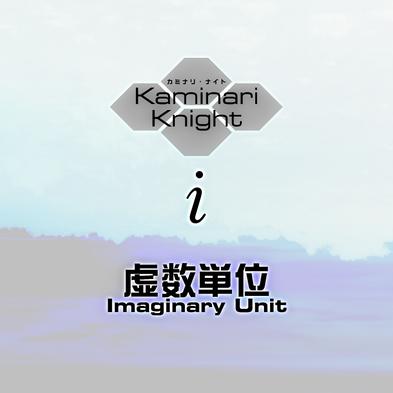 New Kaminari Knight EP 'Imaginary Unit'