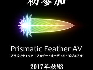 Kaminari Knight to appear at M3 Tokyo|カミナリ・ナイトはM3東京に出場決定!