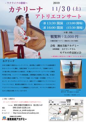 2019.11.30 アトリエコンサート カテリーナの音楽の世界
