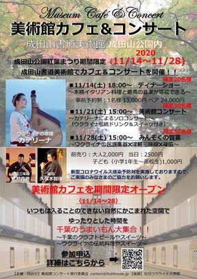 2020.11.28(土)成田美術館カフェ+コンサート書道美術館で期間限定『美術館カフェ+コンサート(各日限定50名)』開催