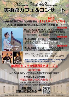2020.11.21(土)美術館カフェ+コンサート