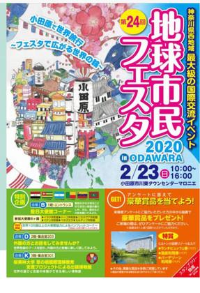 2020.02.23 第24回地球市民フェスター2020 IN ODAWARA