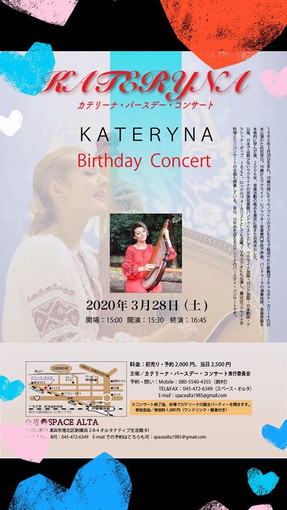 2020.03.28 カテリーナ・バースデー・コンサート