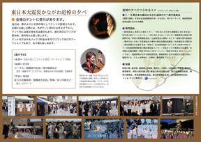 2020.03.10 東日本大震災かながわ追悼の夕べ