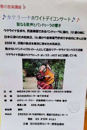2021.03.14 カテリーナ ホワイトデイ コンサート聖なる歌声とバンドゥーラの響き Tokyo