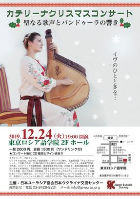 2019.12.24カテリーナクリスマスコンサート~聖なる歌声とバンドゥーラの響き