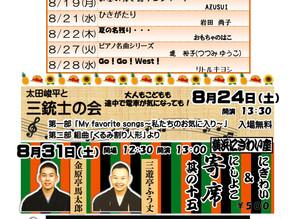 2019.08.08 生活創造空間にしコンサート