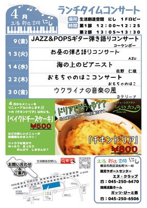 2021.04.30 ランチコンサート 西横浜