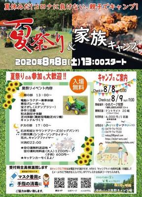 2020.08.08 夏祭り&家族キャンプ@千葉県芝山町