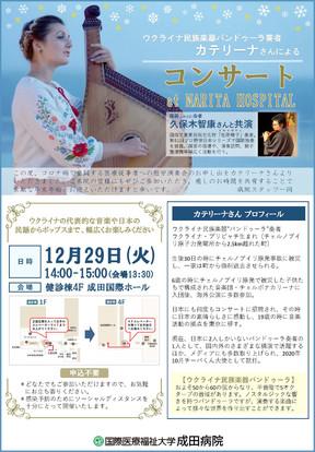 2020.12.29 医療従事者のみなさまへ慰労コンサート@Narita Hospital