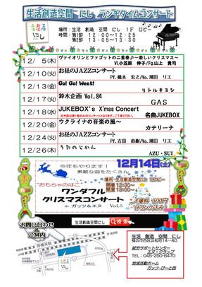 2019.12.20西横浜 ランチコンサート