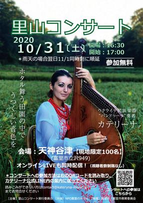 2020.10.31 里山コンサート@天神谷津(千葉県富里市)