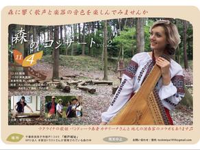 2019.11.04(月・休日)森のコンサート