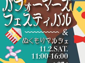 2019.11.02(土)パフォーマーズフェスティバルに出演