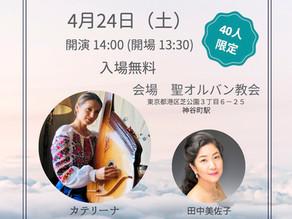 2021.04.24 チェルノブイリ&フクシマメモリアルコンサート2021年 東京