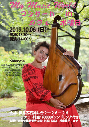 2019.10.06 My Music World カフェ水曜日