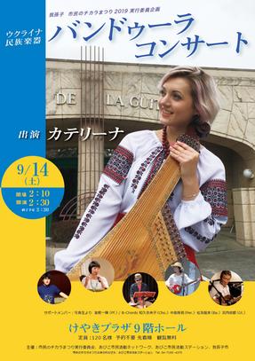 2019.09.14 あびこ市民チカラ    祭り2019