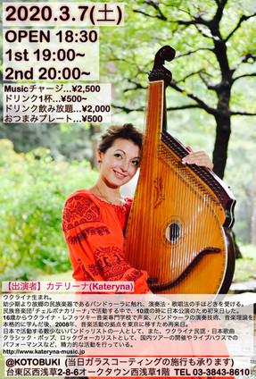 2020.03.07 カテリーナのコンサートin 浅草