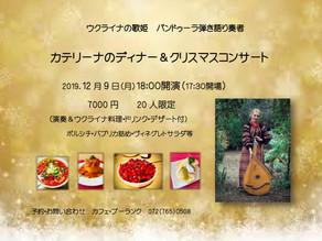 2019.12.09 カフェ・プーランク カテリーナのディナークリスマスコンサート