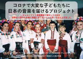 2020.11.03 【クラウドファウンディング支援者限定】世界に日本の音楽を届けるLive(オンライン配信)