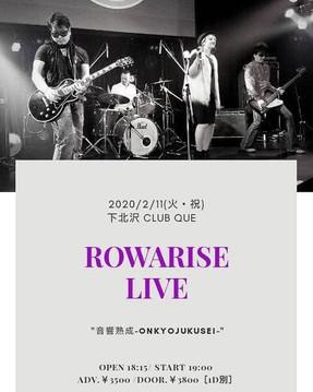 2020.02.11 ライブ 音響熟成ロックライブ