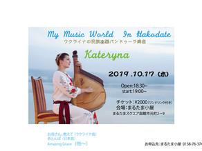 2019.10.17 My Music World in Hakodate