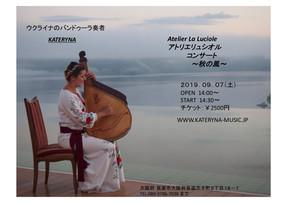 2019.09.07 Atelier La Luciole 秋の風〜箕面コンサート