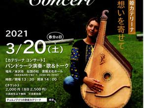 2021.03.20 Kateryna Concert 米沢市