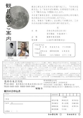 2019.10.13 薬師寺東京別院 観月の会