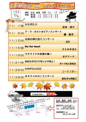 2019.11.19(火)西横浜 ランチコンサート