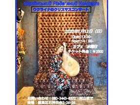 2020.01.12 Український Різдвяний концертウクライナのクリスマスコンサート