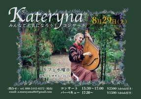 2020.08.29 Kateryna とみんなで元気になろうコンサート@東京・練馬
