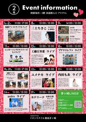 2020.02.29 イオンスタイル湘南茅ヶ崎でコンサート
