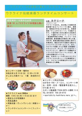 2019.09.15 橿原市カテリーナのコンサート